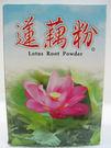 白河~蓮藕粉300公克/盒...