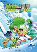 植物大戰殭屍:宇宙無敵好笑多格漫畫(16)