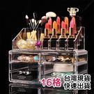 收納盒 高級壓克力飾品化妝收納盒(16格) 【BSF015】SORT