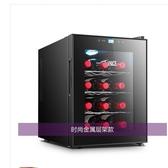 紅酒櫃vnice/威尼斯12支電子紅酒櫃恒溫酒櫃雪茄櫃冷藏櫃家用冰LX220V聖誕交換禮物