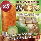 【南紡購物中心】【麗紳和春堂】百年微笑黑糖冬瓜茶磚-375g/盒x5盒