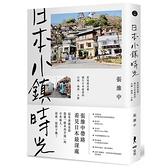 日本小鎮時光(從尾道出發.繞行日本最愛的山城.海濱.小鎮)