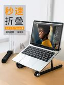 筆電電腦支架托架桌面增高散熱器架子折疊升降底 筆電本電腦支架托架桌面增高散熱器