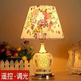 遙控結婚慶臥室床頭燈客廳創意時尚田園調光布藝台燈zg