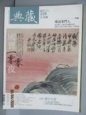 【書寶二手書T7/雜誌期刊_EZT】典藏古美術_229期_國寶一零零夜