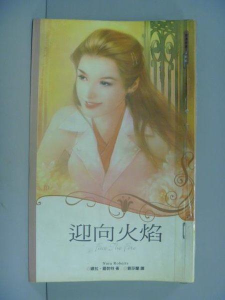 【書寶二手書T8/言情小說_GFL】迎向火焰_劉莎蘭, 娜拉.羅勃特