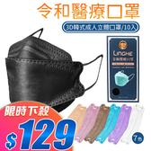 令和 韓式 立體口罩 醫療口罩 醫用口罩 魚型口罩 3D 台灣製造 雙鋼印 成人 10片