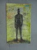 【書寶二手書T5/心理_C23】比利戰爭_丹尼爾