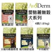 嘗鮮價*KING*美國 AvoDerm 愛酪麗無穀犬系列 4磅(1.81kg)/包 天然犬飼糧