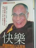 【書寶二手書T1/宗教_HPK】快樂-達賴喇嘛的人生智慧_達賴喇嘛,霍華德