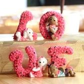 小擺件結婚禮物樹脂love兔子客廳酒櫃房間裝飾品女生臥室浪漫擺設【元氣少女】
