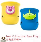 Bone Collection Bone Play 行動藍牙喇叭 玩具總動員