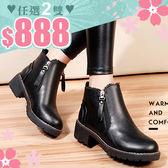 任選2雙888短靴韓版純色素面側拉鍊內加絨中跟靴短靴【02S8202】