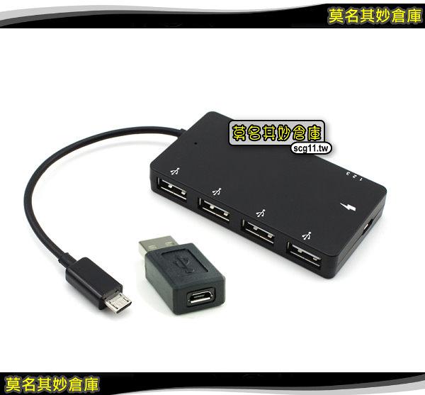 莫名其妙倉庫【GS025 OTG外接USB】同時充電 USB HUB 滑鼠螢幕破裂 救星