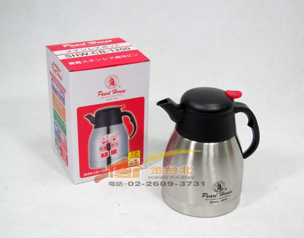 日本寶馬牌 輕量真空二重保溫水瓶 熱水壺 保溫壺 咖啡壺 保冷壺 SHW-CB-1200[百貨通]