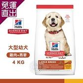 Hills 希爾思 10342HG 大型幼犬 雞肉與燕麥 4kg 寵物 狗飼料 送贈品【免運直出】