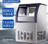 製冰機商用大型80kg奶茶店酒吧ktv全自動冰塊機家用小型方冰-J