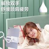億色懶人支架手機架iPad平板男床頭躺床上看電視pad通用 LN4737【東京衣社】