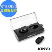 【KINYO】迷你耳充電式立體聲藍芽耳機麥克風(BTE-3920)一對二