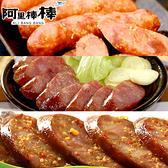 阿里棒棒.飛魚卵香腸-哇沙米+麻辣+紅酒(300g/包,各一包)﹍愛食網