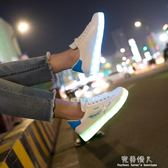 LED七彩髮光鞋男銀色女學生USB充電夜光鞋韓版鬼步舞鞋情侶熒光鞋 完美情人精品館