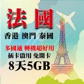 法國orange 上網卡 香港/澳門/泰國上網卡 8天5GB 香港轉機超好用 高速上網 大流量網路卡