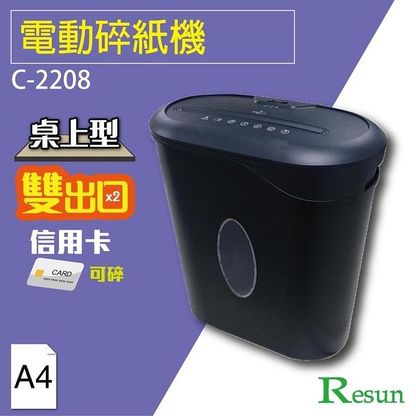 店長推薦 - Resun【C-2208】桌上型電動碎紙機(A4)可碎信用卡 金融卡 卡片