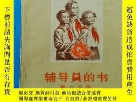 二手書博民逛書店罕見輔導員的書、第六部分Y28692