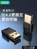 藍牙接收器 5.0藍牙接收器藍牙耳機無損外接外置無線鍵鼠pc臺式主機電腦筆記