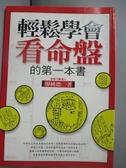 【書寶二手書T4/命理_JDV】輕鬆學會看命盤的第一本書_廖純德