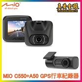 【MIO】MiVue MIO C550+A50 GPS前後行車紀錄器