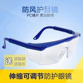 HT護目鏡防風灰塵眼鏡防風沙騎行風鏡勞保防飛濺防護透明眼鏡男女