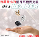 aibo 領導者 LEADER BT2 蝸牛藍牙耳機麥克風 V4.0 立體聲 來電中文語音提示