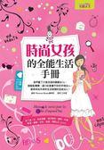 (二手書)時尚女孩的全能生活手冊:有了這一本,彩妝美髮、流行裝扮、縫紉、料理、裝..