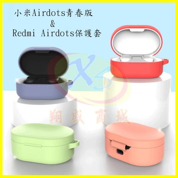 小米/紅米AirDots青春版藍芽耳機保護套 矽膠迷你真無線隱形耳塞式防摔套 充電艙/充電倉耳機套