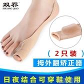 分趾器雙喬腳趾矯正器可穿鞋男女大腳骨拇指外翻成人兒童分離分趾糾正帶 快速出貨