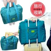 行李拉桿包大容量收納袋外掛收納袋旅行收納組收納包行李箱外掛旅行袋折疊收納包