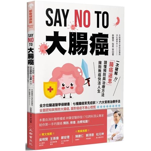 SAY NO TO 大腸癌:一次破解腸癌迷思,讀懂預防與治療方法,擁抱無癌快活人