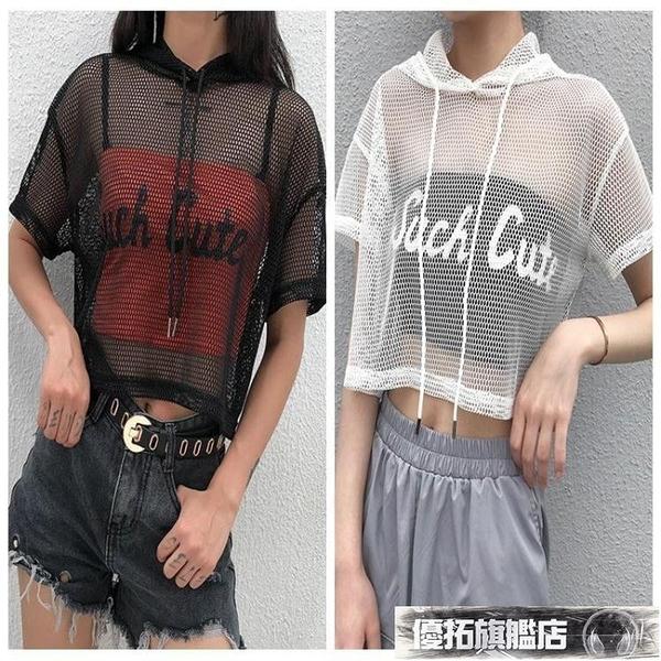 罩衫 Perspective loose mesh short sleeve t-shirt透視寬鬆網紗t罩衫
