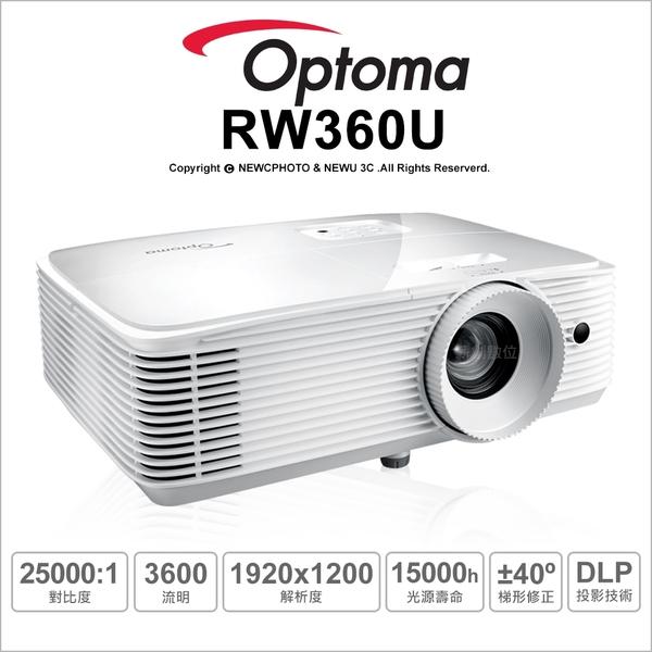 贈100吋手拉布幕+高級HDMI★24期免運★Optoma 奧圖碼 RW360U 商務機 3600流明 25000 :1對比