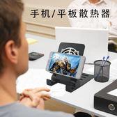 手機支架 手機散熱器 懶人支架ipad平板電腦通用桌面風扇降溫 俏腳丫