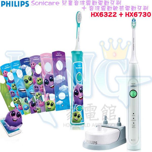 【超值組合↘優惠中】飛利浦 HX6322+HX6730 兒童震動電動牙刷+音波震動敏感電動牙刷
