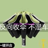 全自動雨傘折疊大號車載反向傘結實防曬男女【雲木雜貨】