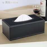 皮制紙巾盒客廳抽紙盒 簡約創意餐巾盒 家用車用歐式可愛 「繽紛創意家居」