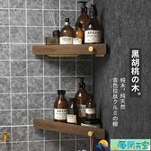 實木免打孔衛生間置物架浴室廁所墻上壁掛式三角洗澡間收納架神器【海闊天空】