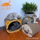卡通貓抓板貓窩磨爪器耐抓玩楞紙不掉屑保護沙發貓玩具多功能組合 快速出貨