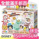 【TSUM TSUM】日本 萬代 TSUM TSUM 橡皮擦製作  安全 無毒【小福部屋】