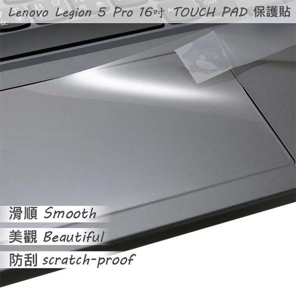 【Ezstick】Lenovo Legion 5 Pro 16吋 TOUCH PAD 觸控板 保護貼