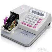 支票打印 惠朗HL-2006支票打印機財務專用打字機日期金額密碼 igo 完美情人精品館