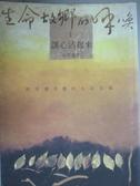 【書寶二手書T1/心靈成長_ZKH】生命故鄉的呼喚1-讓心活起來_海雲繼夢法師